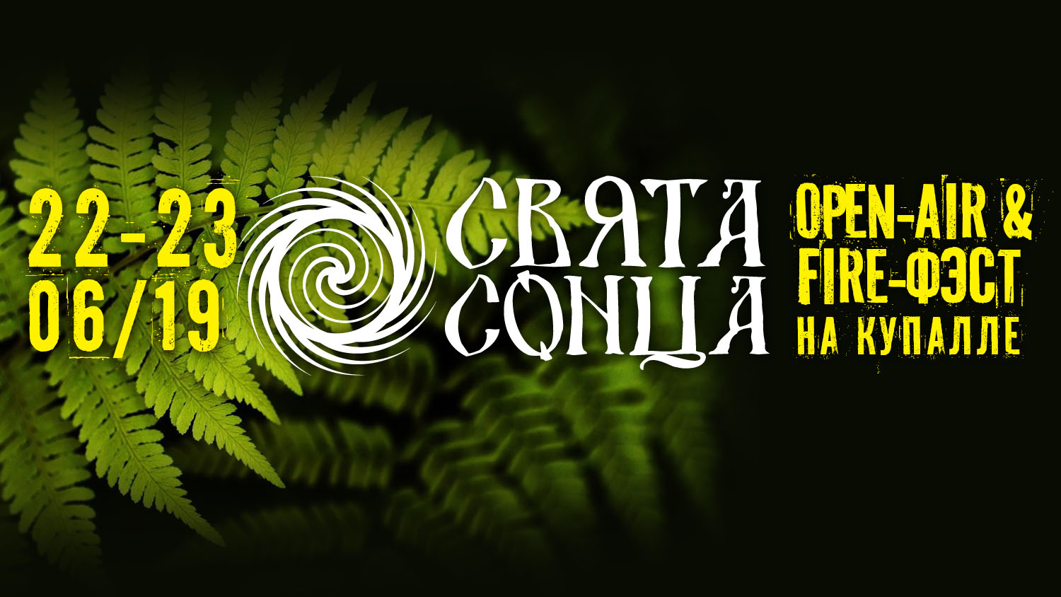 Sviata Sonza Festival of the Sun KUPAL FOLK-ROCK open-air FESTIVAL